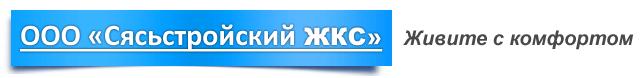 Сясьстройский ЖКС