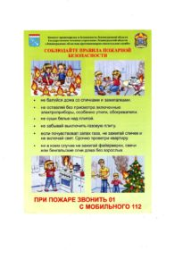 Информация о соблюдении правил пожарной безопасности !