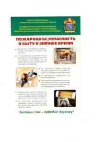 Информация о соблюдении правил пожарной безопасности в  быту в зимнее время!