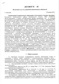 Договор об управлении МКД - ул. Петра Лаврова д.2 и д.3