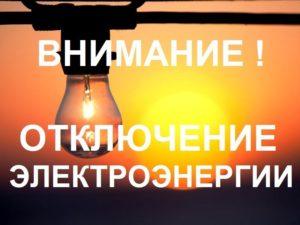 ОТКЛЮЧЕНИЕ ЭЛЕКТРОСНАБЖЕНИЯ!